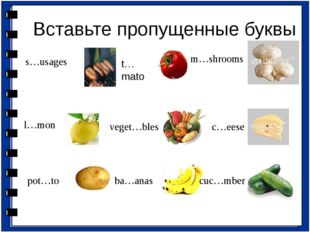 s…usages t…mato l…mon veget…bles c…eese m…shrooms pot…to ba…anas cuc…mber Вст