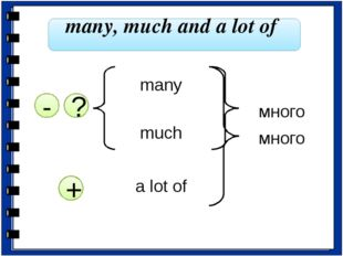 many, much and a lot of many much a lot of много - ? + много «many / much» -