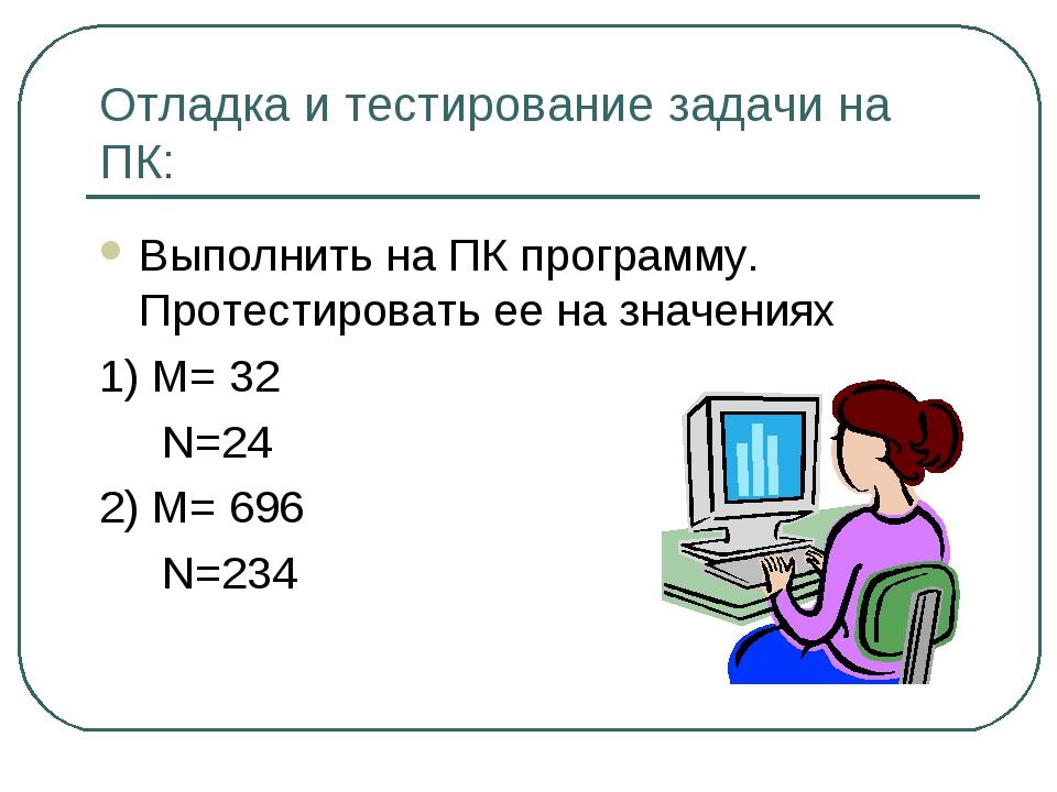 Отладка и тестирование задачи на ПК: Выполнить на ПК программу. Протестироват...