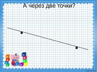 А через две точки? . . Ekaterina050466