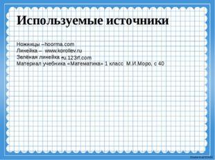 Ножницы – Линейка – www.korollev.ru Зелёная линейка – Материал учебника «Мате
