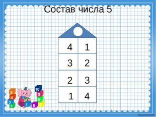 Состав числа 5 43 5 4 4 3 2 3 1 2 1 Ekaterina050466