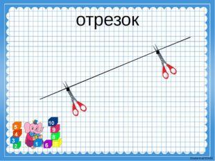 отрезок . . Ekaterina050466