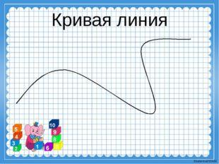 Кривая линия Ekaterina050466