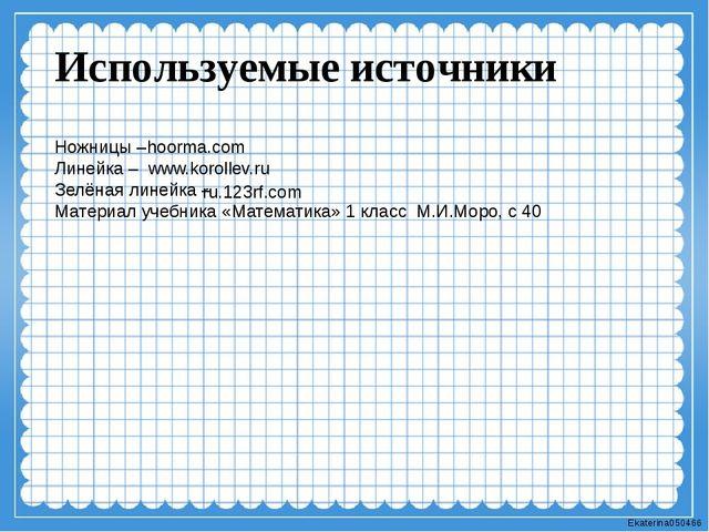 Ножницы – Линейка – www.korollev.ru Зелёная линейка – Материал учебника «Мате...