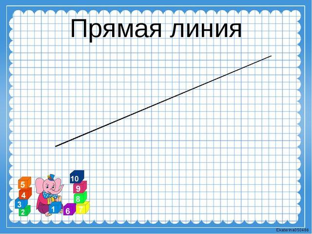 Прямая линия Ekaterina050466