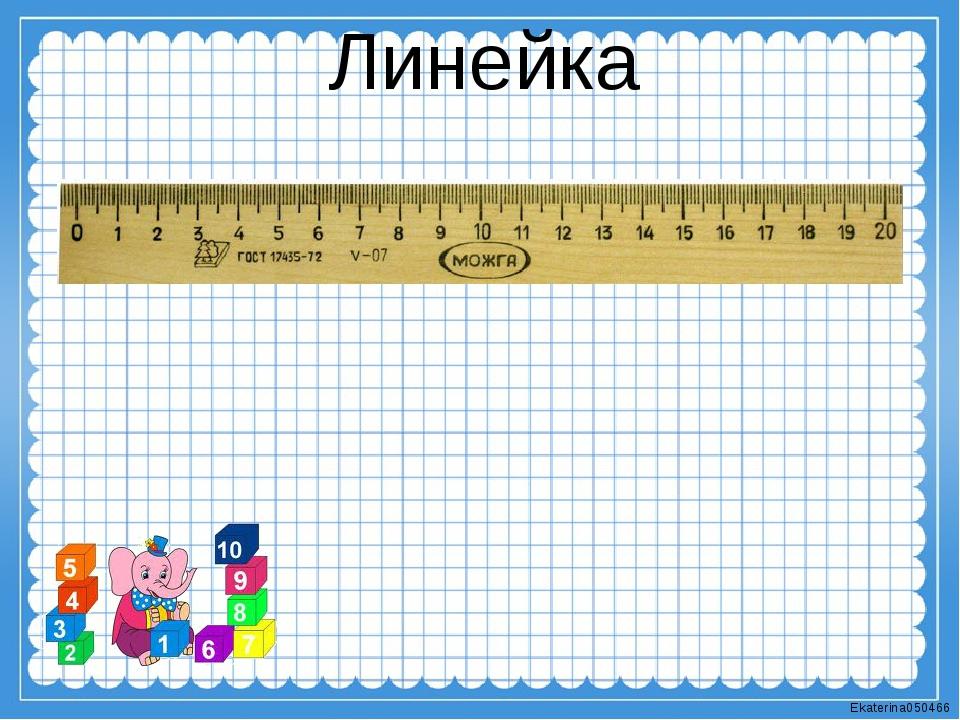 Линейка Ekaterina050466