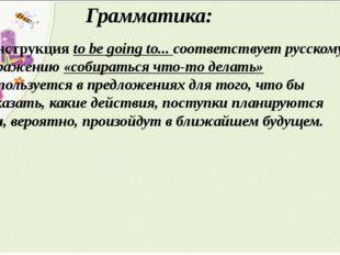 Грамматика: Конструкция to be going to... соответствует русскому выражению «с