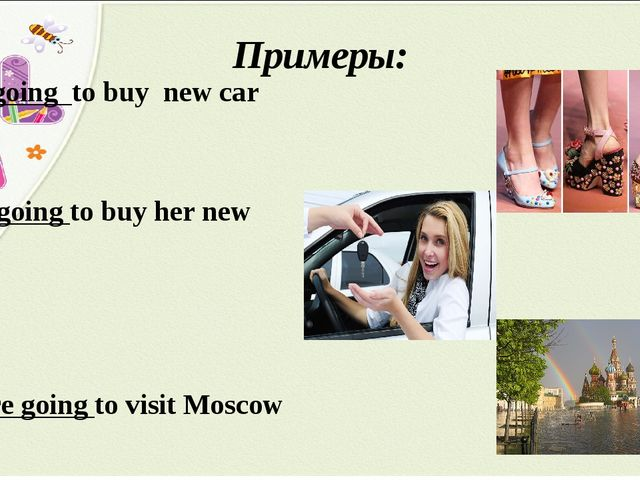 Примеры: I am going to buy new car He is going to buy her new shoes. We are g...