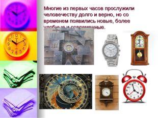 Многие из первых часов прослужили человечеству долго и верно, но со временем