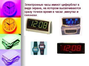 Электронные часы имеют циферблат в виде экрана, на котором высвечиваются сраз