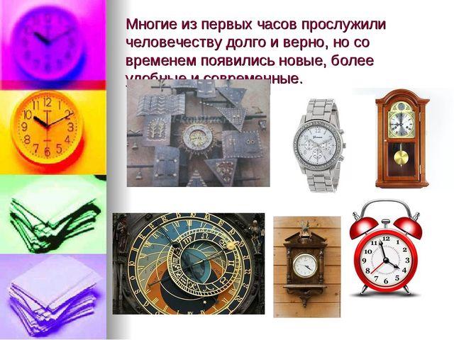 Многие из первых часов прослужили человечеству долго и верно, но со временем...