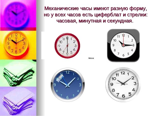 Механические часы имеют разную форму, но у всех часов есть циферблат и стрелк...
