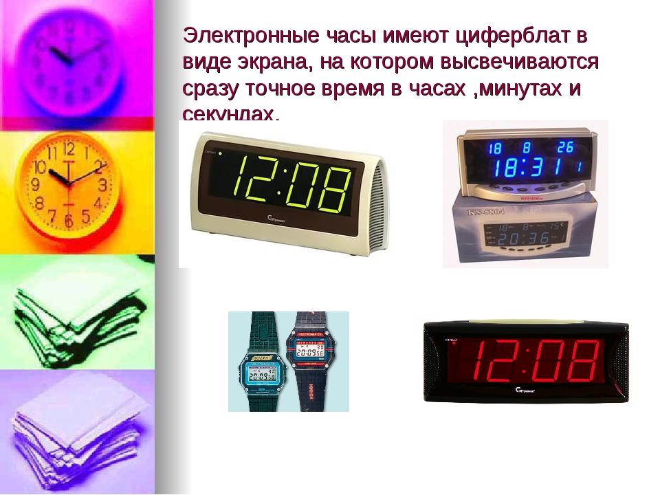 Электронные часы имеют циферблат в виде экрана, на котором высвечиваются сраз...