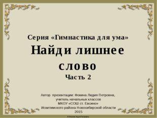 Серия «Гимнастика для ума» Найди лишнее слово Часть 2 Автор презентации: Фоки