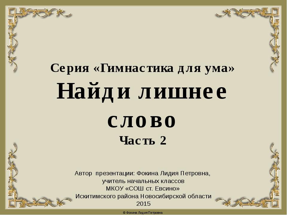 Серия «Гимнастика для ума» Найди лишнее слово Часть 2 Автор презентации: Фоки...