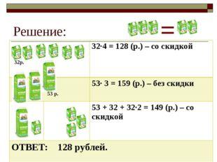 Решение: = 32р.32·4 = 128 (р.) – со скидкой 53 р.53· 3 = 159 (р.) – без ск