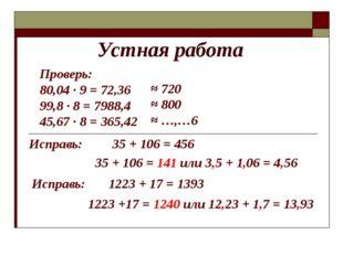 Устная работа Проверь: 80,04 · 9 = 72,36 99,8 · 8 = 7988,4 45,67 · 8 = 365,42