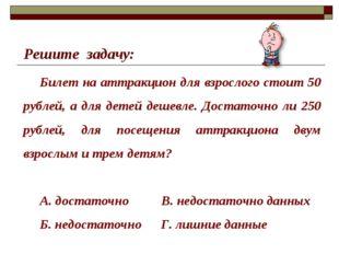 Билет на аттракцион для взрослого стоит 50 рублей, а для детей дешевле. Доста