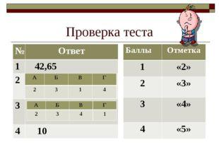 Проверка теста №Ответ 1 42,65 2 3  4 10 АБВГ 2314 АБВГ 234