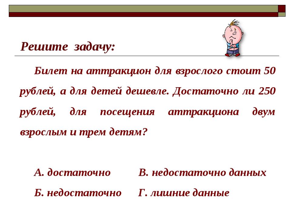 Билет на аттракцион для взрослого стоит 50 рублей, а для детей дешевле. Доста...