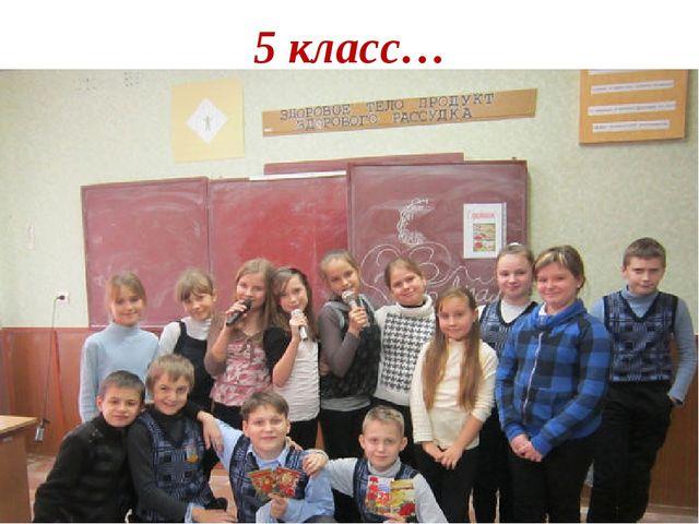 5 класс…