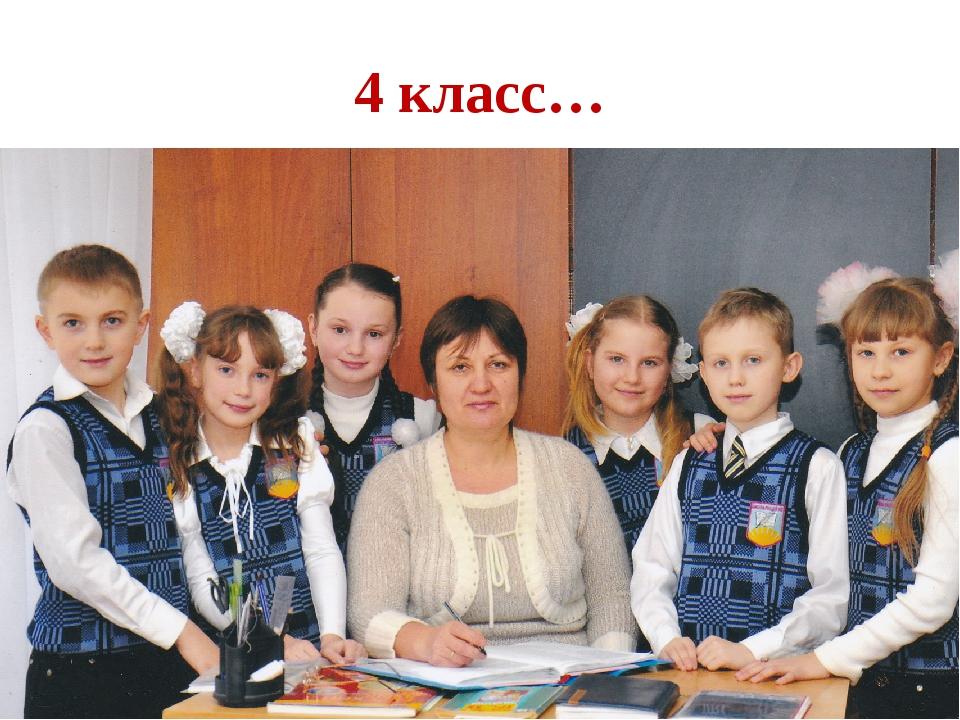 4 класс…