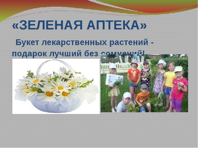 «ЗЕЛЕНАЯ АПТЕКА» Букет лекарственных растений - подарок лучший без сомнений!
