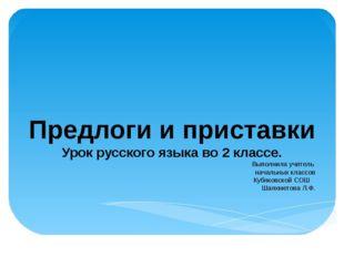 Предлоги и приставки Урок русского языка во 2 классе. Выполнила учитель начал