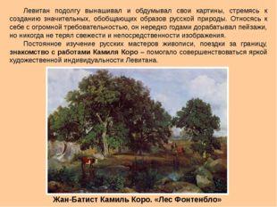 Левитан подолгу вынашивал и обдумывал свои картины, стремясь к созданию значи