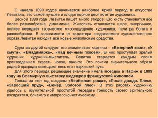 С начала 1890 годов начинается наиболее яркий период в искусстве Левитана, эт