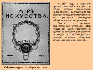 В 1897 году к Левитану приходит европейская слава: он избран членом мюнхенско