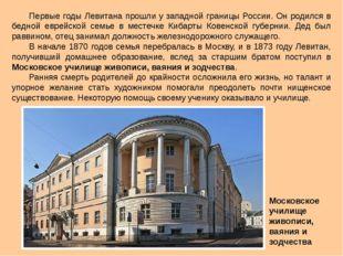 Первые годы Левитана прошли у западной границы России. Он родился в бедной ев