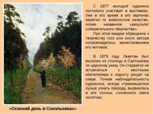 С 1877 молодой художник постоянно участвует в выставках. Уже в это время в ег