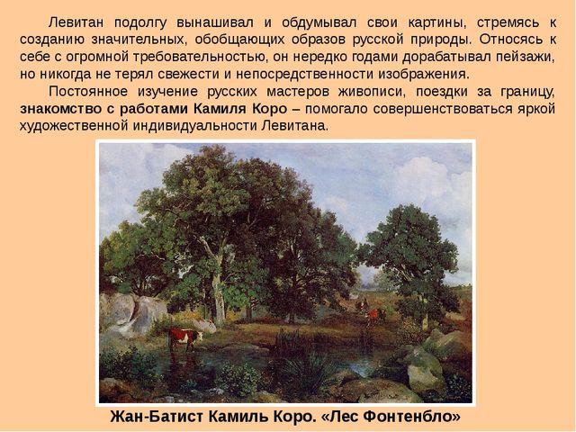 Левитан подолгу вынашивал и обдумывал свои картины, стремясь к созданию значи...