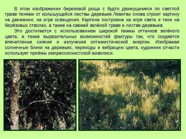 В этом изображении березовой рощи с будто движущимися по светлой траве тенями...