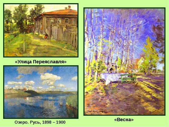 «Улица Переяславля» «Весна» Озеро. Русь, 1898 – 1900