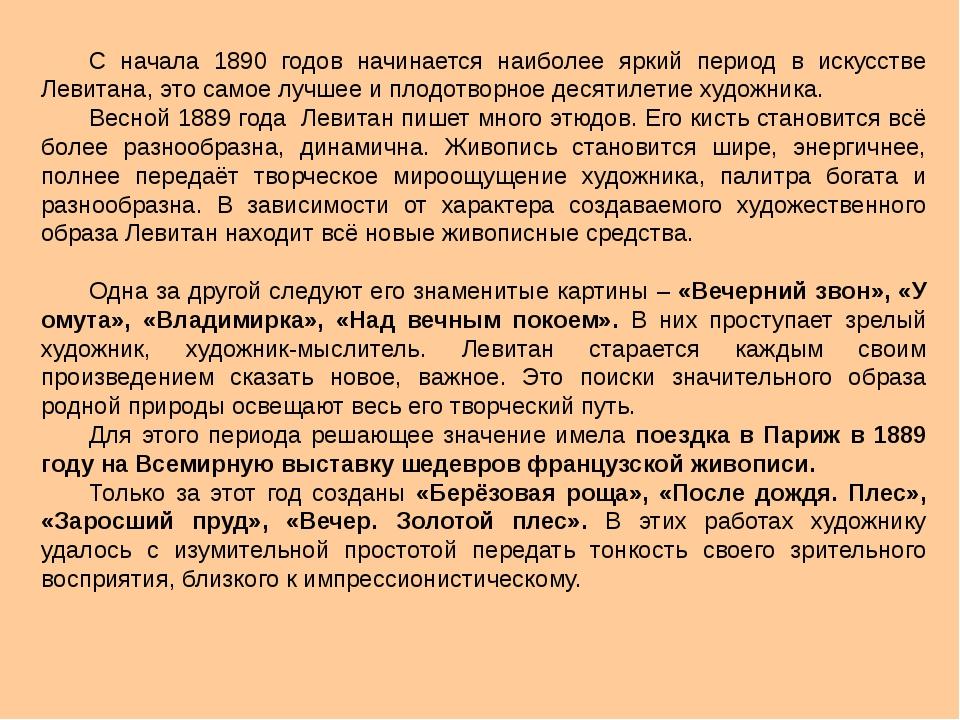 С начала 1890 годов начинается наиболее яркий период в искусстве Левитана, эт...