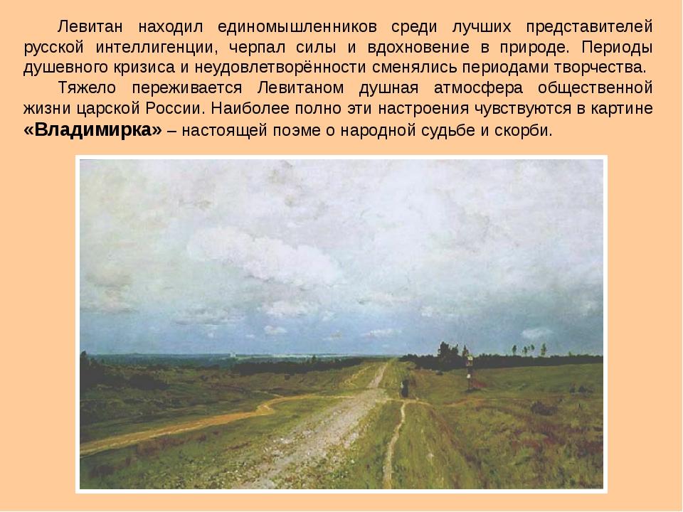 Левитан находил единомышленников среди лучших представителей русской интеллиг...