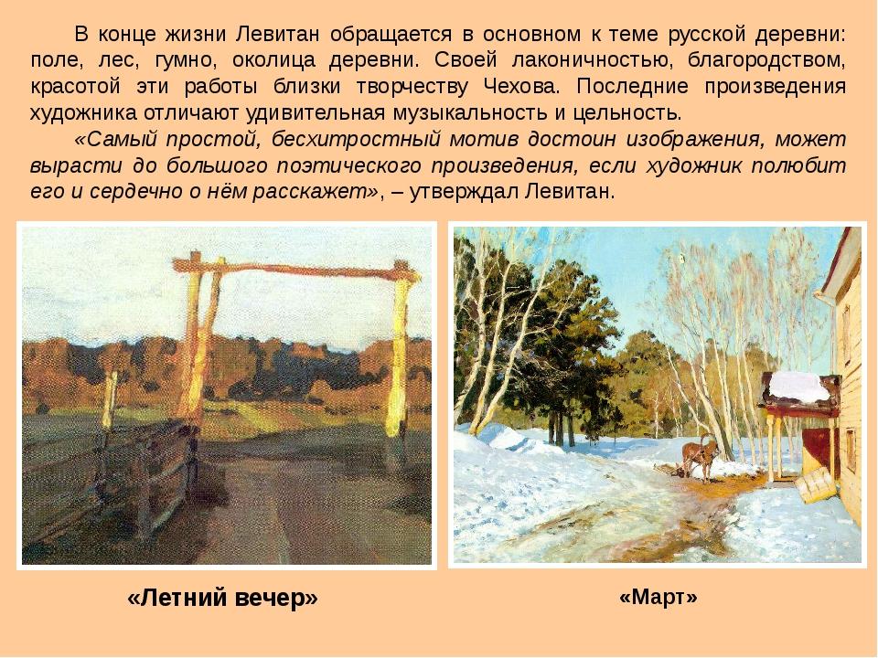 В конце жизни Левитан обращается в основном к теме русской деревни: поле, лес...