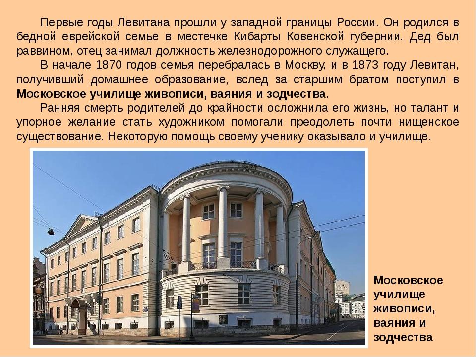 Первые годы Левитана прошли у западной границы России. Он родился в бедной ев...