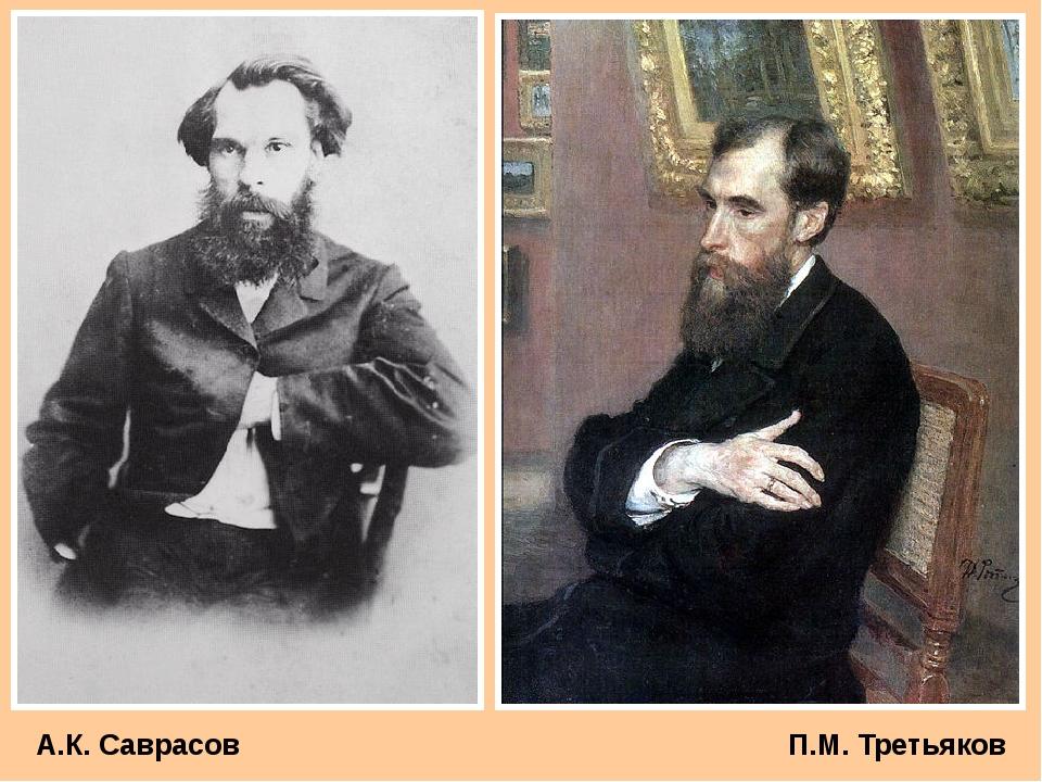 П.М. Третьяков А.К. Саврасов