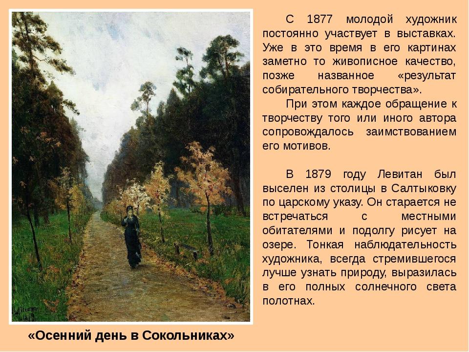 С 1877 молодой художник постоянно участвует в выставках. Уже в это время в ег...