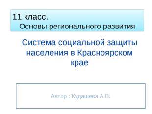 Система социальной защиты населения в Красноярском крае Автор : Кудашева А.В.