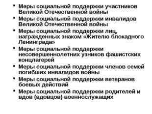 Меры социальной поддержки участников Великой Отечественной войны Меры социаль