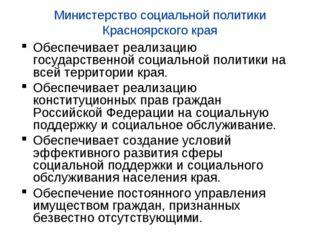 Министерство социальной политики Красноярского края Обеспечивает реализацию г