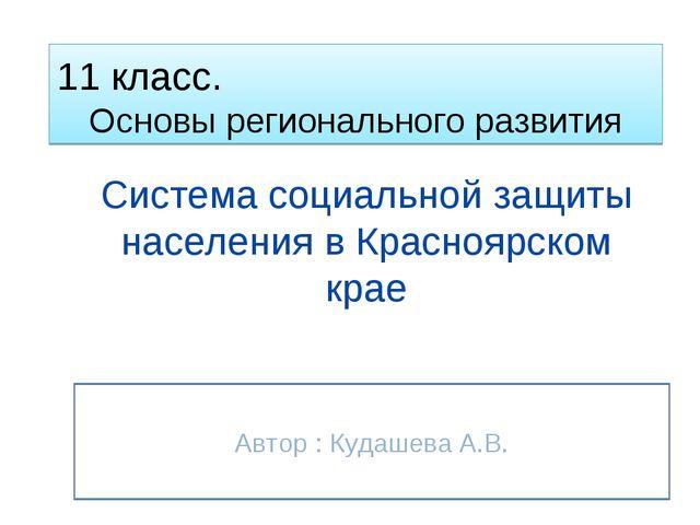 Система социальной защиты населения в Красноярском крае Автор : Кудашева А.В....