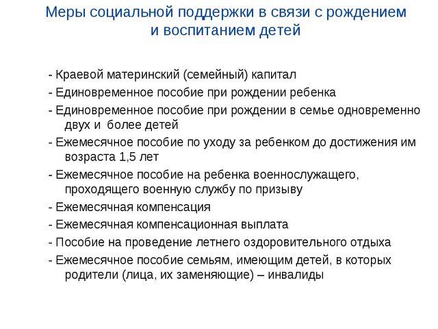 Меры социальной поддержки в связи с рождением и воспитанием детей - Краевой м...