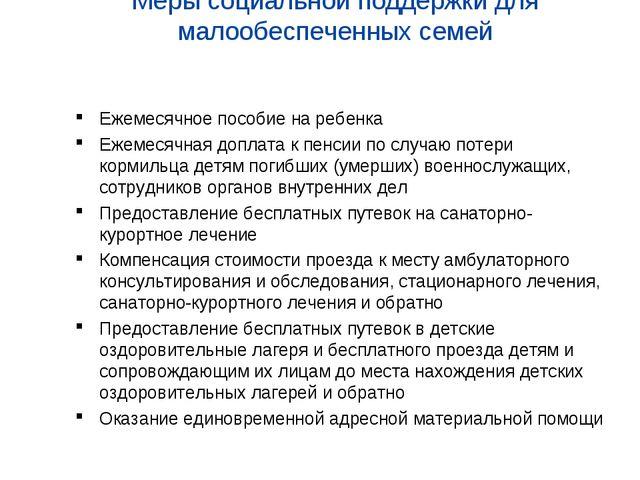 Меры социальной поддержки для малообеспеченных семей Ежемесячное пособие на р...