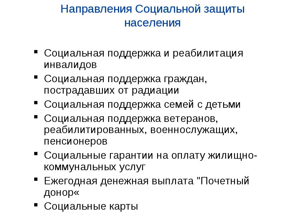 способы основные направления социальной поддержке пенсионеров московской Новосибирску осуществляется бесплатно